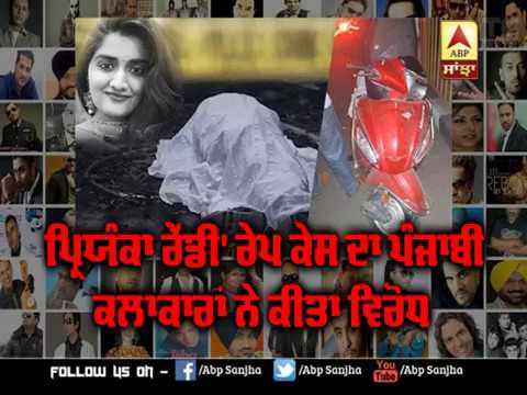 Punjabi Celebritiy Reacts on `Dr Priyanka Reddy` Rape Case | Binnu Dhillon | Kulwinder Billa