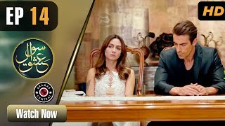 Sawal e Ishq | Episode 14 | Turkish Drama | Ibrahim Çelikkol | Birce Akalay | Dramas Central
