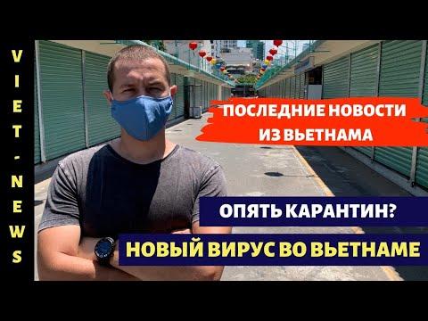 СРОЧНО! Новости Вьетнама: новый вирус в Дананге, как врут российские СМИ / Нячанг 2020 / VietNews#2