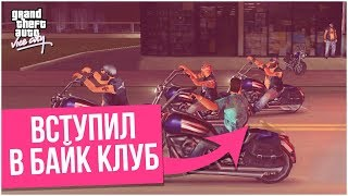 ТОММИ ВЕРСЕТТИ ВСТУПИЛ В БАЙК КЛУБ! (ПРОХОЖДЕНИЕ GTA: VICE CITY #9)