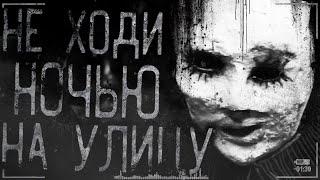 Страшные истории на ночь - Не выходи на улицу ночью! Страшилки  на ночь ,мистика.
