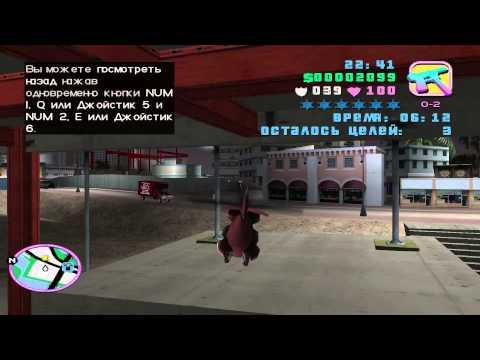 Как пройти миссию с вертолетом в GTA:Vice City