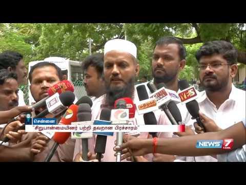 Hindu spiritual and service fair must be stopped : Minorities | News7 Tamil