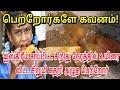 YouTube Turbo ஐஸ்க்ரீம் வாங்கி கொடுக்கும் பெற்றோர்களே இந்த வீடியோவை கண்டிப்பா பாருங்கள்!  | Tamil Trending Video