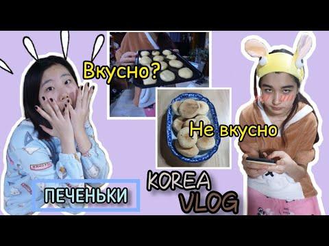 Корейские подростки готовят печенье/KOREA VLOG