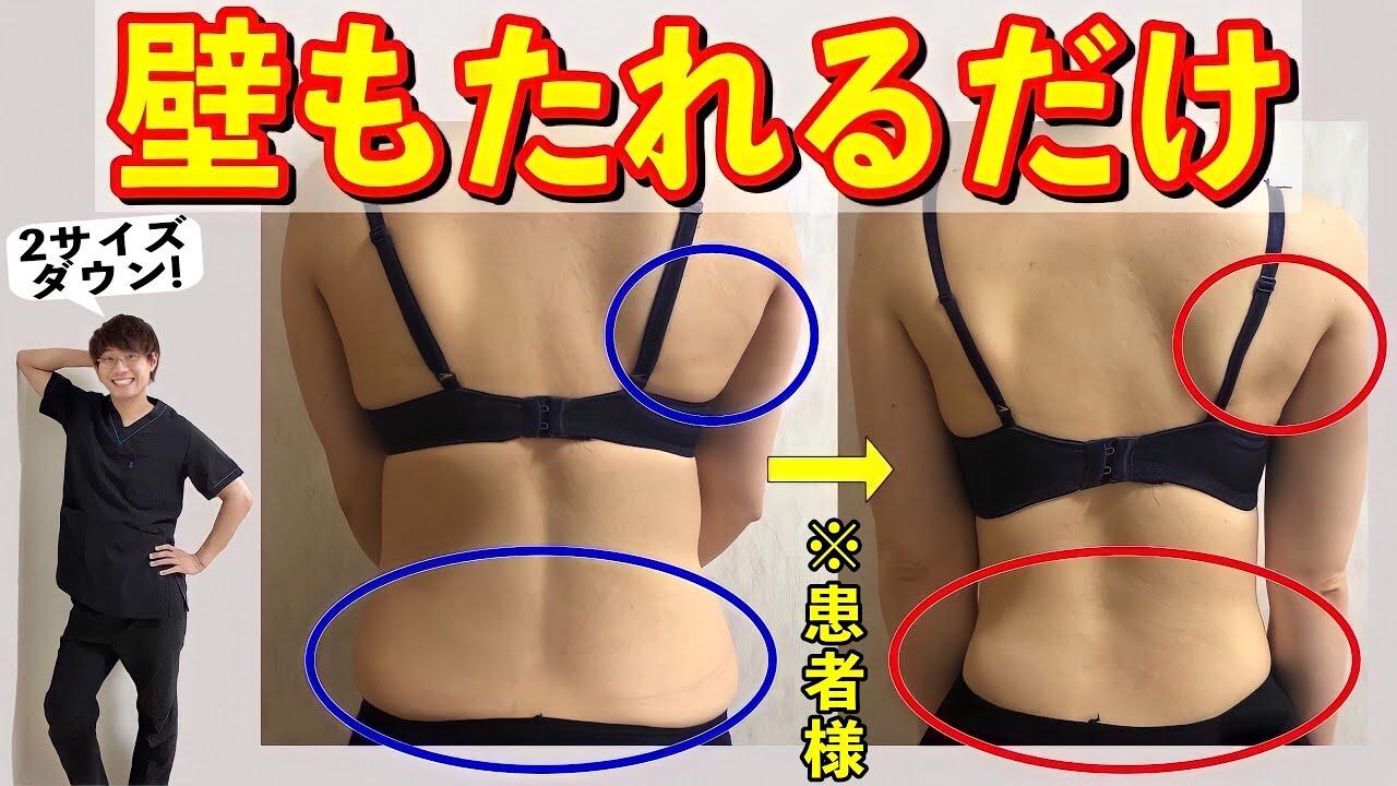 2サイズダウンした方法!壁さえあれば痩せる!たった1回で効果絶大!背中痩せ・腰肉痩せ!肩こり・腰痛解消!姿勢改善ストレッチ