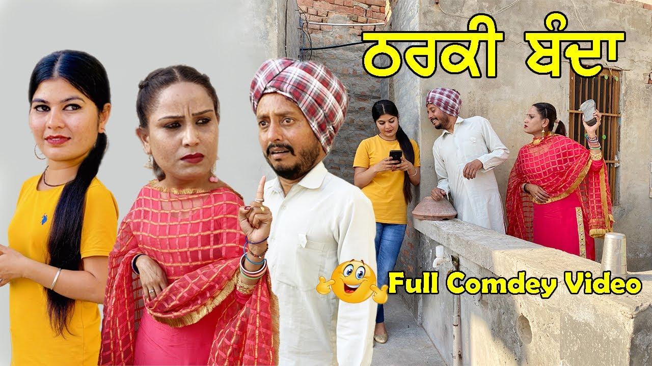 Download ਠਰਕੀ ਬੰਦਾ ||  latest punjabi comedy movies 2021 || punjabi funny videos