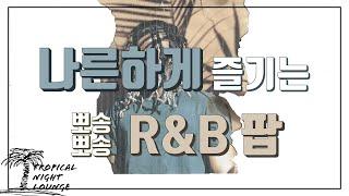 나른하게 즐기는 뽀송한 R&B 팝 (가사 번역)