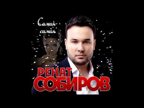 Ренат Собиров - Она красивая -Самая самая/ПРЕМЬЕРА 2020