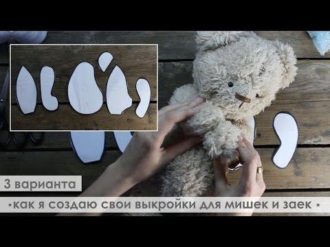 Мягкая игрушка выкройки медведь