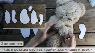 видео Выкройка мишки из ткани. Как сшить мягкую игрушку мишку своими руками