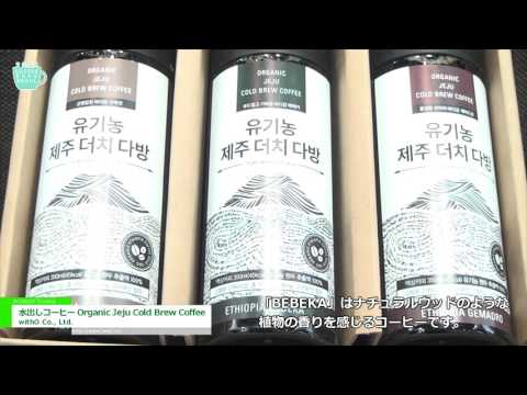 [Coffee Expo Seoul 2016] 水出しコーヒー「Organic Jeju Cold Brew Coffee」 - withO Co., Ltd.