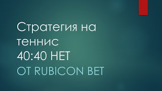 Rubicon BET. Стратегия на теннис 40:40 Нет