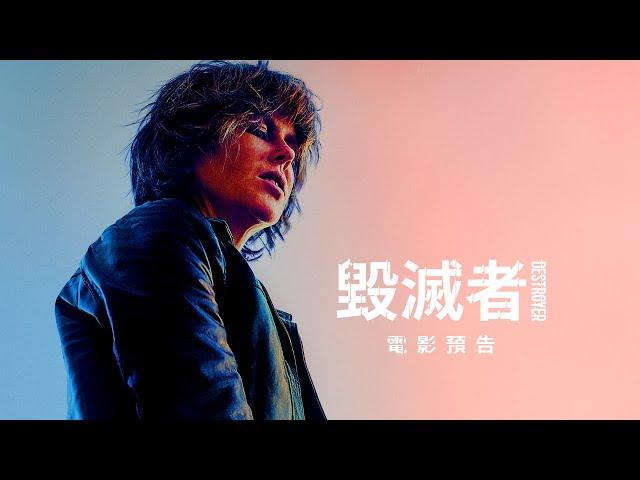金球獎提名!妮可基嫚生涯最佳演出【毀滅者】Destroyer  電影預告 3/29(五) 無間煉獄