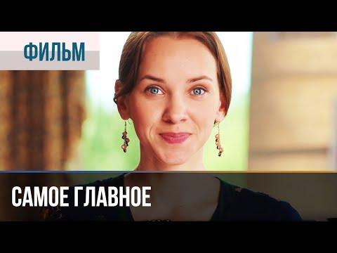 ▶️ Самое главное | Фильм / 2015 / Мелодрама