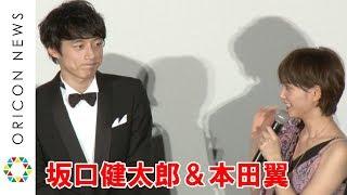 俳優の坂口健太郎・本田翼が18日、都内で行われた映画『今夜、ロマンス...