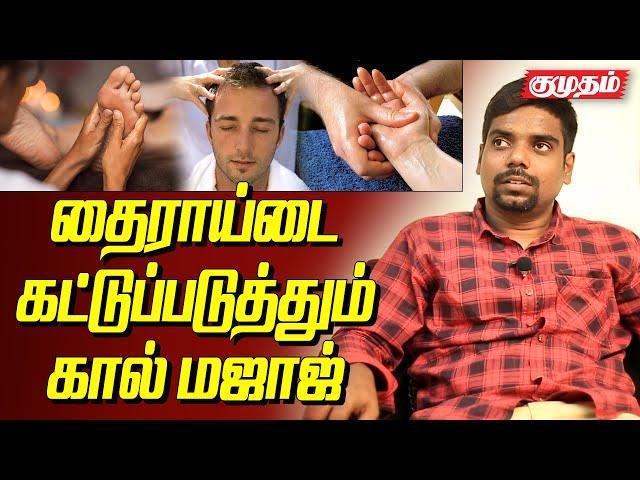 கால் மஜாஜ் செய்வதன் மூலம் குழந்தையின்மையை போக்கலாம்- Massage therapist Suman | Style today | Kumudam