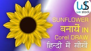 SUNFLOWER In Coreldraw - hindi lesson making sunflower in corel draw in hindi