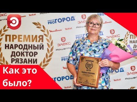 """Премия """"Народный доктор Рязань"""" вместе с ЭЛЕКС и ProГород. Как это было"""