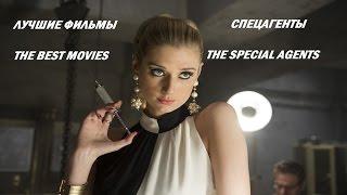 СПЕЦАГЕНТЫ. ЛУЧШИЕ ФИЛЬМЫ / THE SPECIAL AGENTS. THE BEST MOVIES
