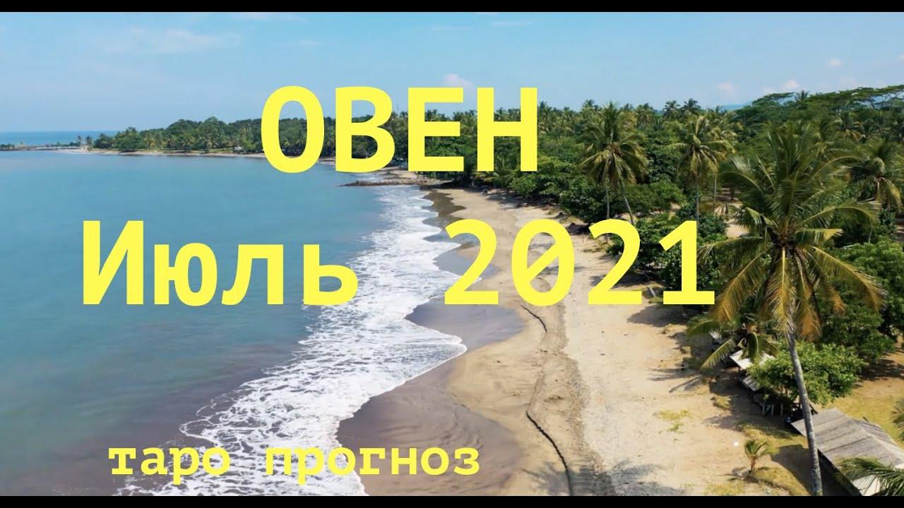 ♈️ОВЕН и ИЮЛЬ 2021 Таро прогноз Tarot DREAM/Таро расклад