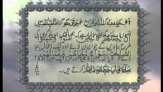 Surah Al-Jathiyah (Chapter 45) with Urdu translation, Tilawat Holy Quran, Islam Ahmadiyya