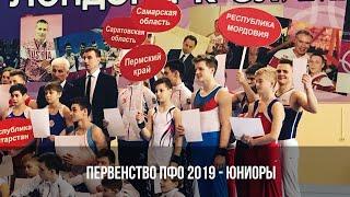 Первенство ПФО 2019 - квалификация и финал многоборья