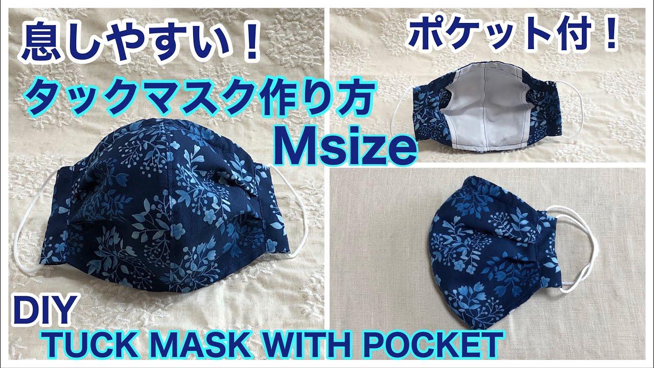 作り方 タック マスク の
