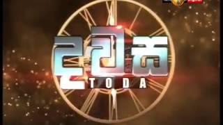 Dawasa Sirasa TV  21st  June 2018 Thumbnail