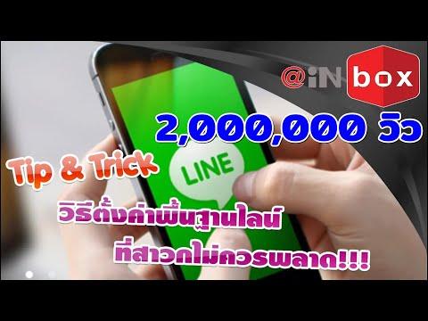 5 วีธีตั้งค่า LINE สำหรับมือใหม่ที่ควรรู้!!