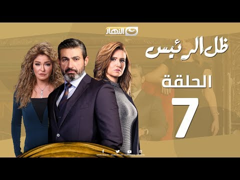 Episode 07 - Zel Al Ra'es series  | الحلقة السابعة - مسلسل ظل الرئيس