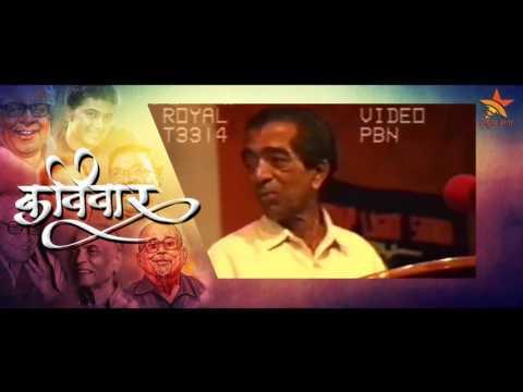 Kavivar Special - Narayan Surve's Poetry |यांची प्रसिद्ध कविता 'पत्रात लिवा'- 'Patrat livha' Poem
