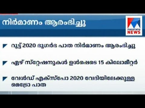 Metro work for World expo 2020 route 2020 started | Manorama News
