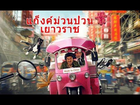 แก็งค์ม่วนป่วนเยาวราช ตัวอย่าง Detective Chinatown Official Thai Trailer