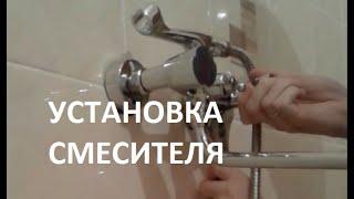 Как установить душевой смеситель в ванной?(Видео показывает, как правильно установить смеситель в ванной с душем и двумя вентилями при встроенной..., 2016-03-02T05:46:53.000Z)