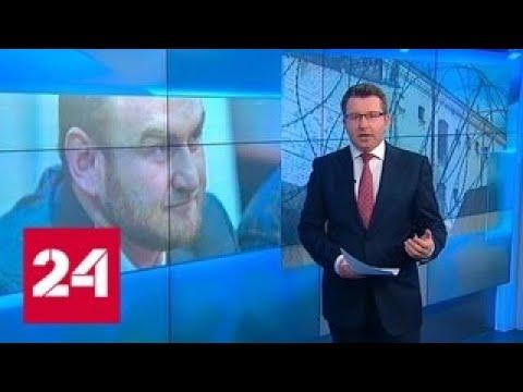 Нет халяльного меню и цифрового ТВ: Арашуковы пожаловались на жизнь в СИЗО - Россия 24