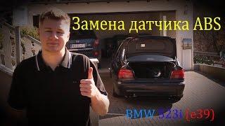 своими руками #17 BMW 523i (e39) Замена датчика ABS