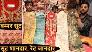 12 महीने बिकने वाले सूट | Ramzan Suit Collection | Biggest Suit Wholesaler In Chandni Chowk Delhi