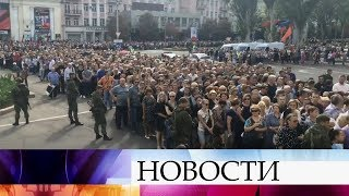 Самопровозглашенная Донецкая народная республика прощается с Александром Захарченко.<