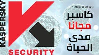 حمل مضاد الفيروسات كاسبر مجانا | Kaspersky Free | مضاد فيروسات مجاني| تحميل وتفعيل كاسبر سكاي 2020 screenshot 5