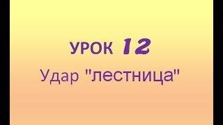 Урок 12. Удар