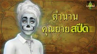 ตำนาน ยายสปีด : ตำนานไทย : World Of Legend โลกแห่งตำนาน : The Sims 4 : ใหม่จังจ้า