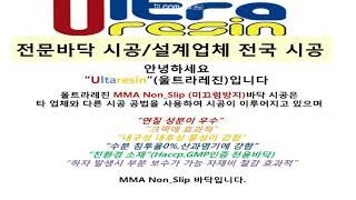울트라레진 주방바닥 미끄럼방지 MMA UR-D300시공