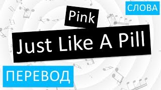 Pink Just Like A Pill Перевод песни На русском Слова Текст