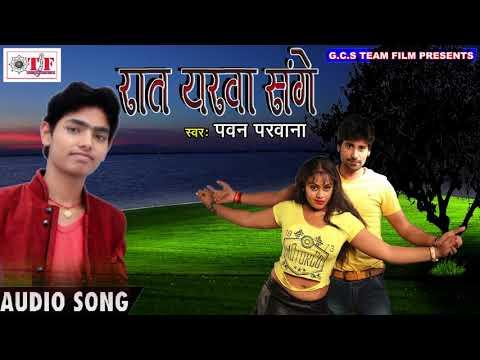 Raat Yarawa Sange~Pavan Parwana~Dil Tut Gail~New Song 2017~Team Film