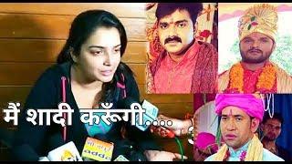 आम्रपाली दुबे ने बता दिया किसके करेंगी शादी | Amrapali Dubey Pawan Singh Khesari lal Nirahua