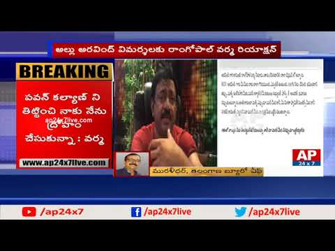 Ram Gopal Varma Reacts To Allu Aravind Comments Over Sri Reddy Comments on PK  AP24x7
