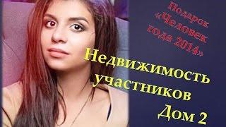 Недвижимость участников Дом 2  Алиана Гобозова