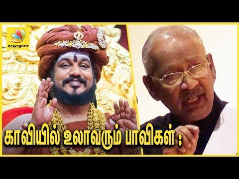 காவியில் உலாவரும் பாவிகள் | Dr. K Veeramani Comments On Nithyananda