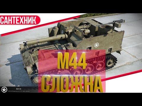 M44 Гайд (обзор) World Of Tanks(wot)